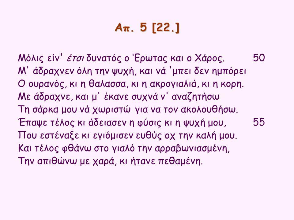 Απ. 5 [22.] Μόλις είν έτσι δυνατός ο 'Ερωτας και ο Χάρος. 50